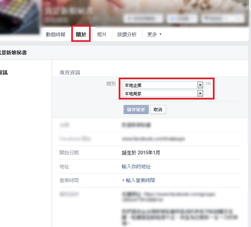 臉書粉絲團評價如何設定01