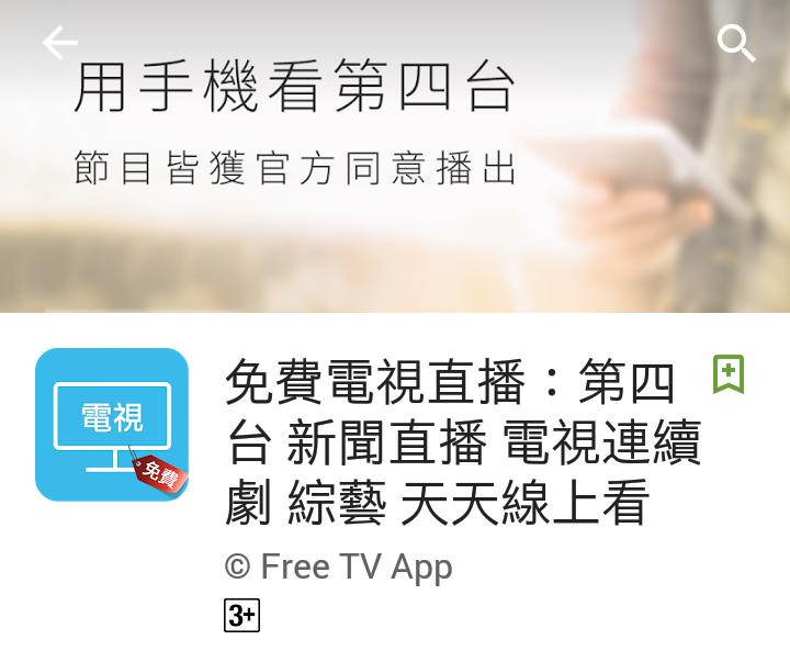 免費電視直播第四台 新聞 連續劇 Free TV App01