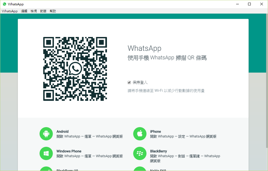 Whatsapp 電腦版下載 Windows/Mac01