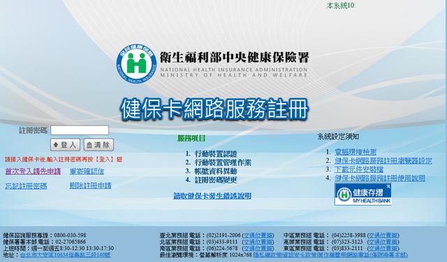 2016健保卡網路報稅申請01