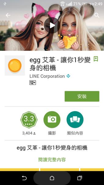 Line推出自拍APP Egg 讓你一秒鐘變身02
