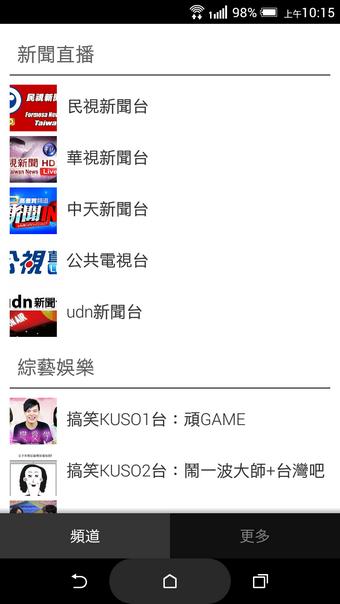 免費電視直播第四台 新聞 連續劇 Free TV App02