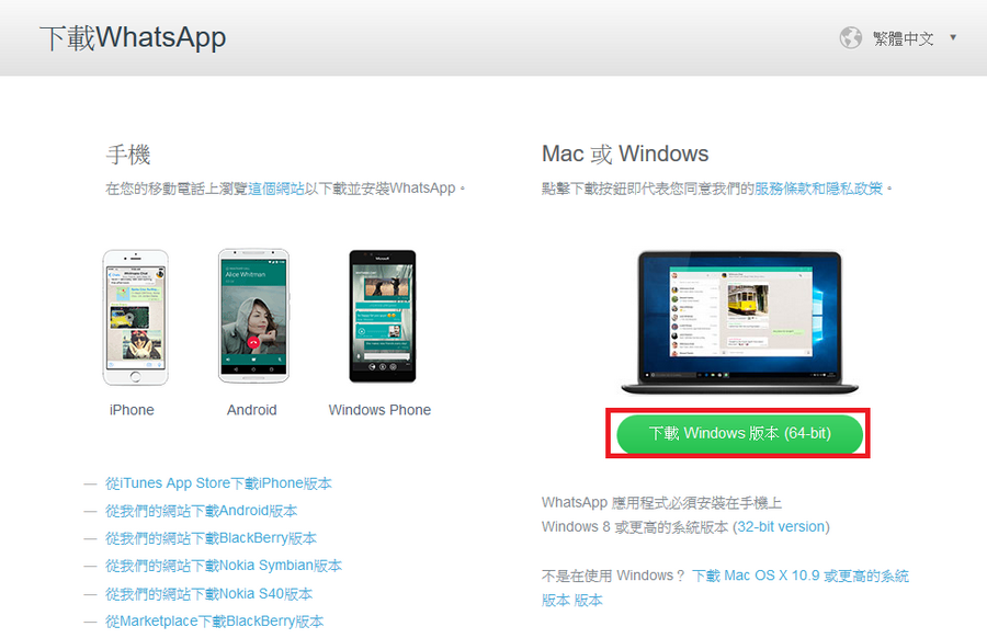 Whatsapp 電腦版下載 Windows/Mac02