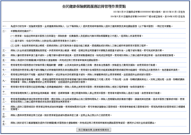 2016健保卡網路報稅申請02
