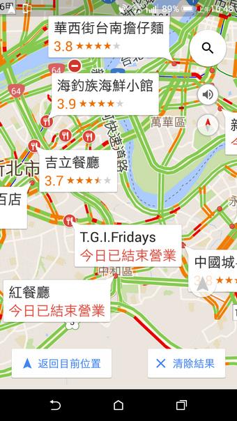 大推! Google 地圖駕駛模式03