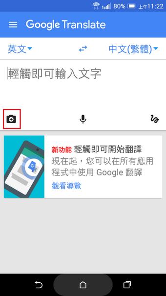 鏡頭即時英翻中 Google翻譯App03