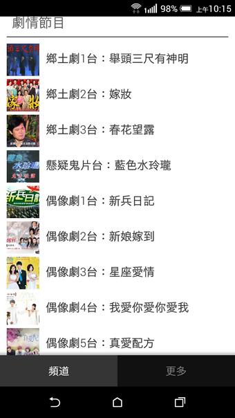 免費電視直播第四台 新聞 連續劇 Free TV App03