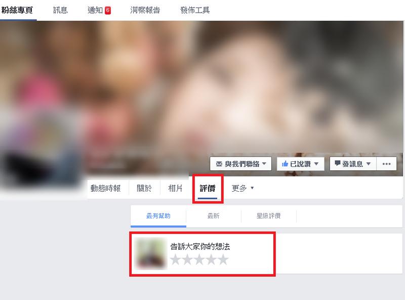 臉書粉絲團評價如何設定04