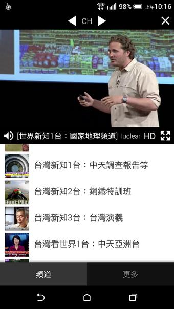 免費電視直播第四台 新聞 連續劇 Free TV App04