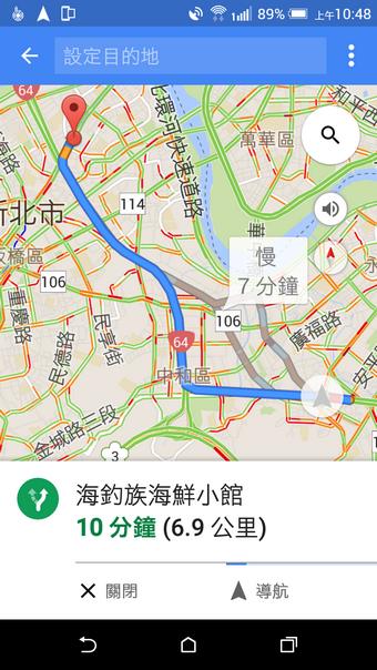 大推! Google 地圖駕駛模式04