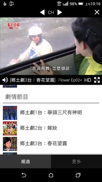 免費電視直播第四台 新聞 連續劇 Free TV App05