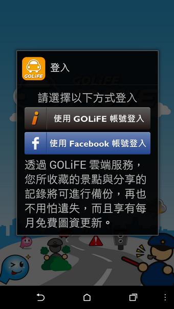 免費語音導航APP GOLiFE Move07