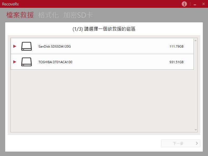 創見 免費檔案救援軟體 RecoveRx01