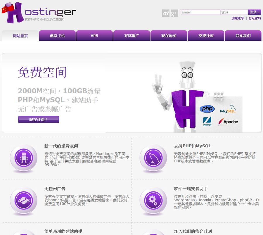 免費虛擬主機 Hostinger 可用於練功01