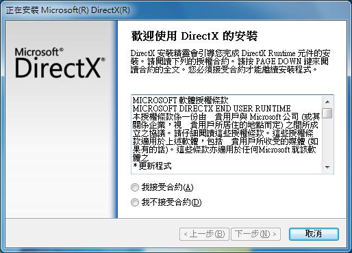 玩遊戲時遇到 D3DX9_XX.dll錯誤、缺失、找不到01