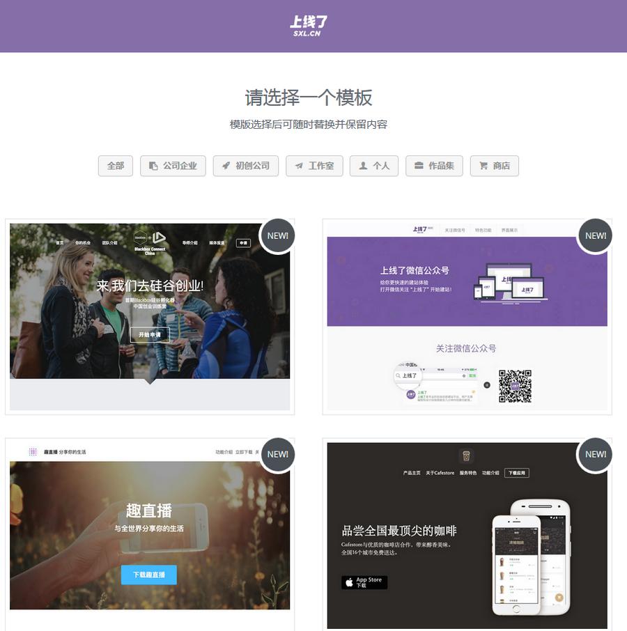 中國大陸免費架站平台 上線了01