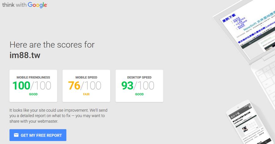 你有網站嗎? 試試Google網站品質檢測工具02