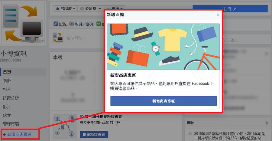 臉書粉絲團推出商店模式 可賣商品02