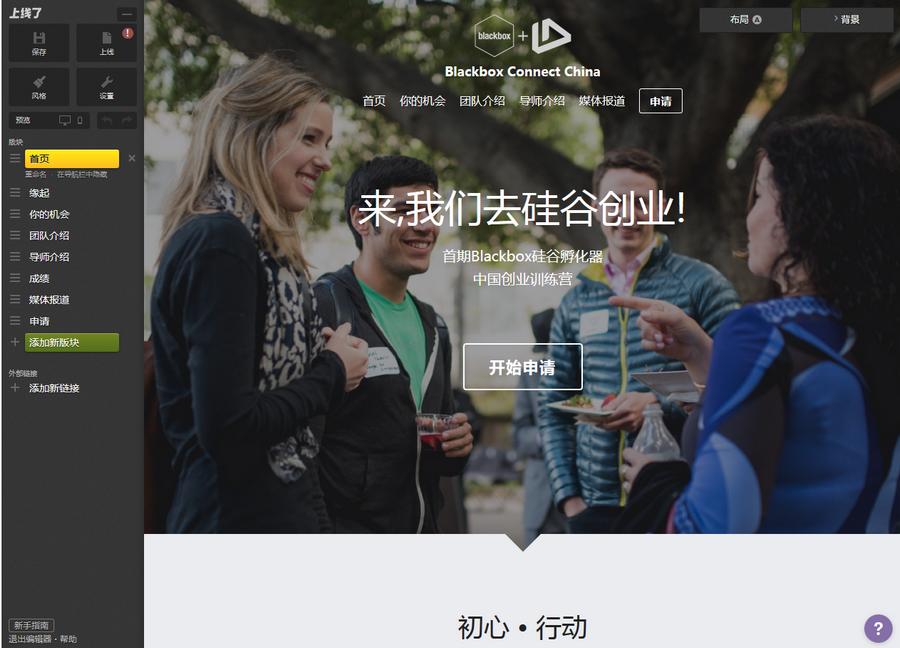 中國大陸免費架站平台 上線了02