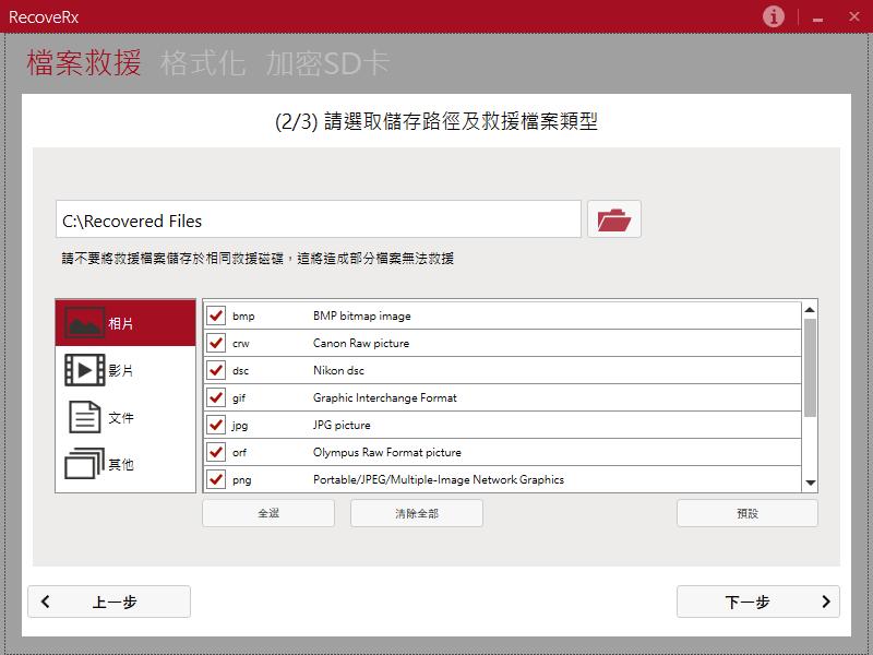 創見 免費檔案救援軟體 RecoveRx02