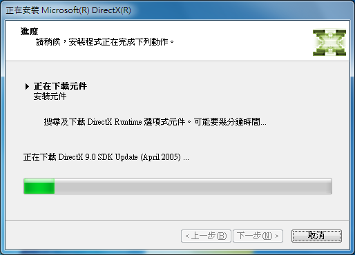 玩遊戲時遇到 D3DX9_XX.dll錯誤、缺失、找不到03