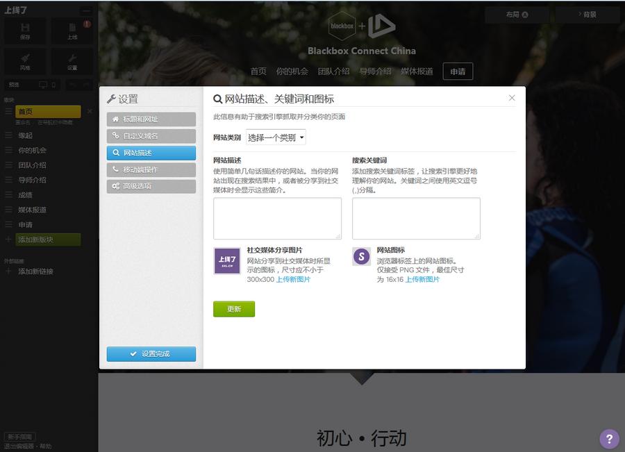 中國大陸免費架站平台 上線了03