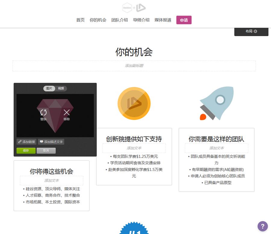 中國大陸免費架站平台 上線了04