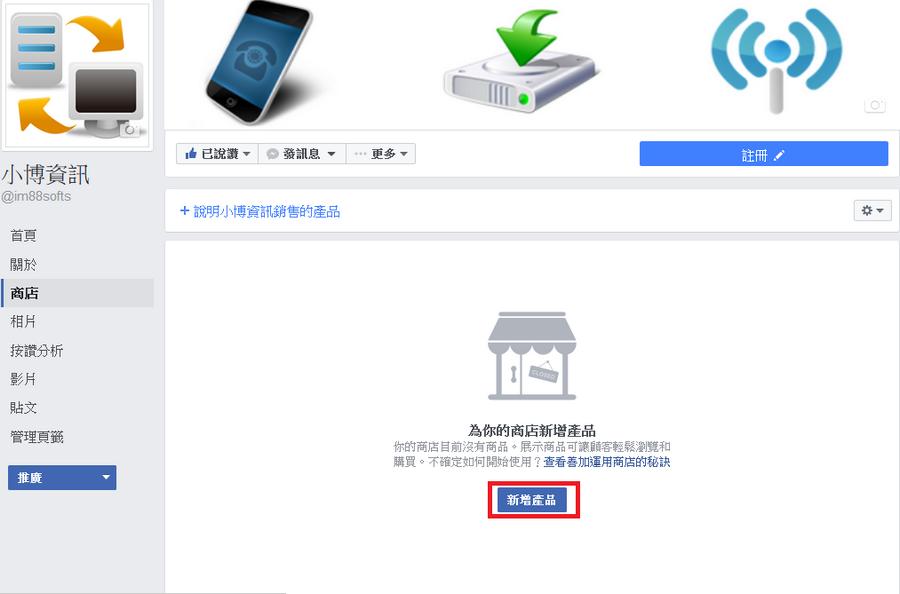 臉書粉絲團推出商店模式 可賣商品04