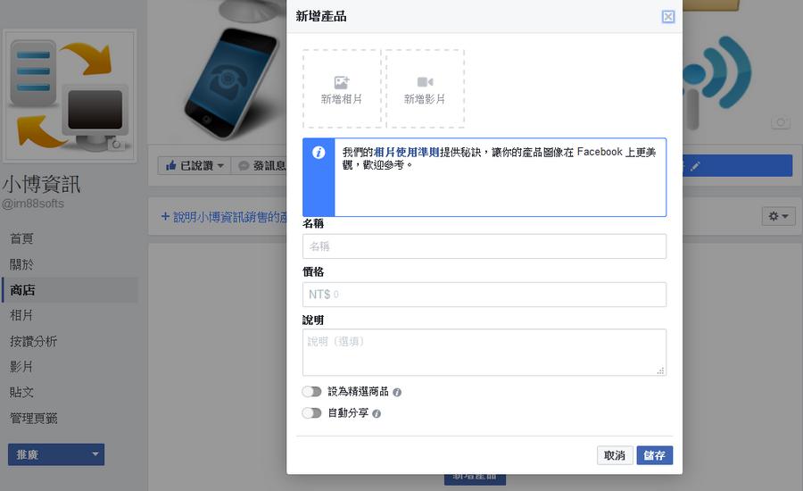 臉書粉絲團推出商店模式 可賣商品05