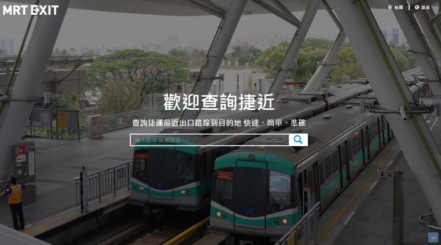 離捷運站最近的出口 MRT EXIT 捷近01