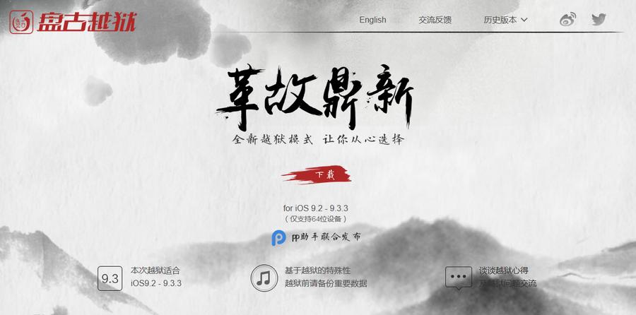 iOS9.2-iOS 9.3.3 越獄工具 盤古(Pnagu)01