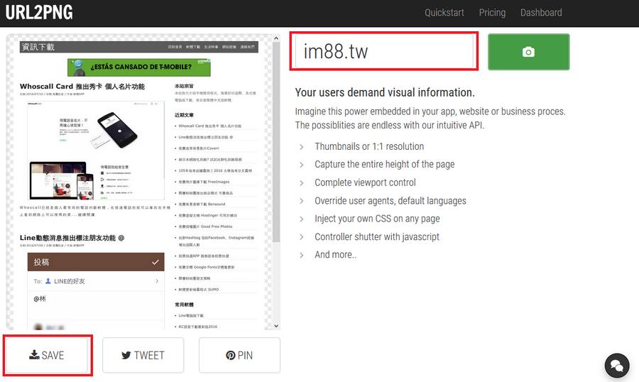 網站截圖功能 輸入網址擷取成圖片URL2PNG 比Print Screen更好用