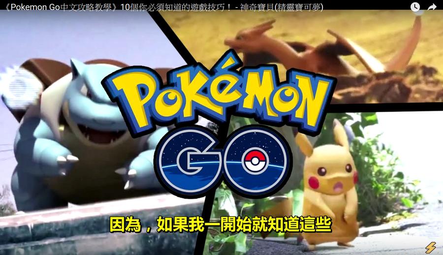 Pokemon GO 精靈寶可夢基礎教學攻略01
