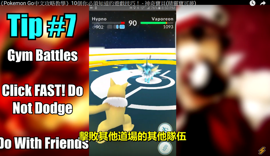 Pokemon Go 攻略教學二 精靈寶可夢01
