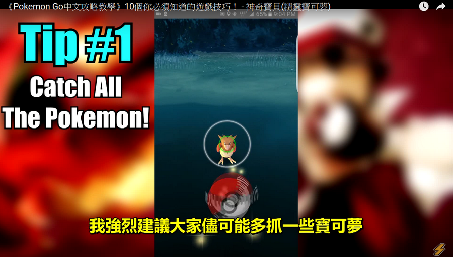 Pokemon GO 精靈寶可夢基礎教學攻略02