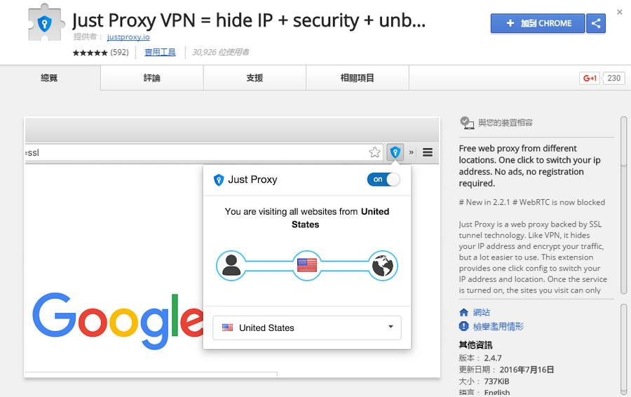 免費VPN Just Proxy VPN 02