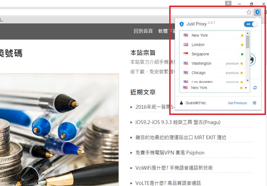免費VPN Just Proxy VPN 03
