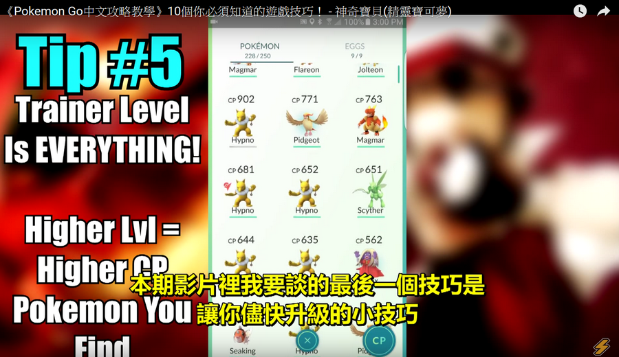 Pokemon GO 精靈寶可夢基礎教學攻略06