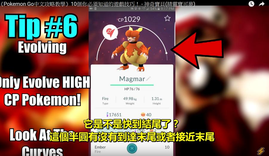 Pokemon GO 精靈寶可夢基礎教學攻略07