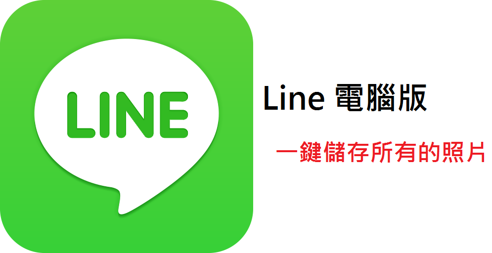 Line電腦版 一鍵備份照片00
