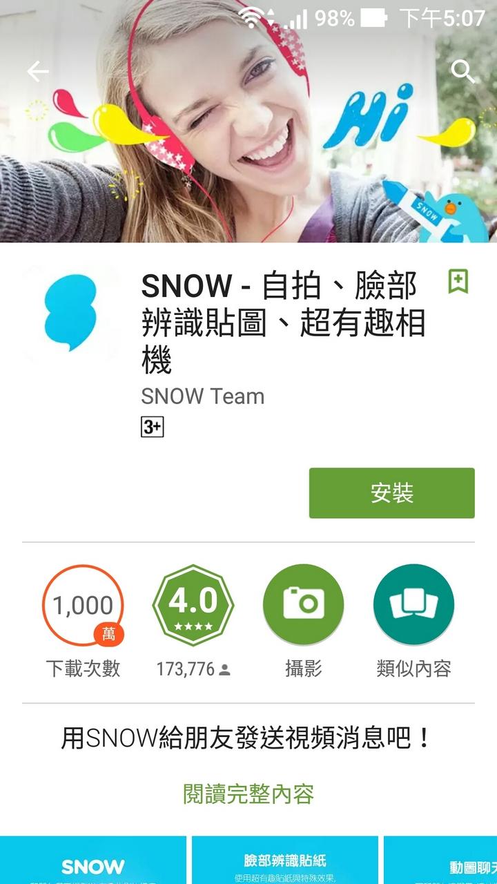 Snow 年輕人專用即時通訊APP01