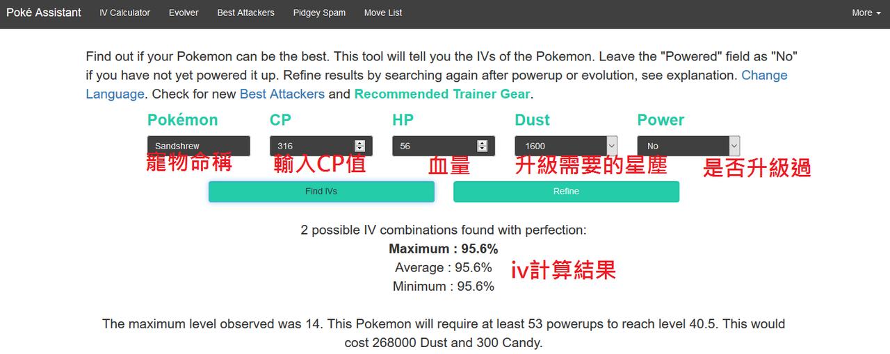 寶可夢怎麼抓選 Pokemon go iv 計算機01