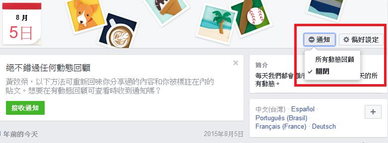 關閉 臉書Facebook 我的這一天01