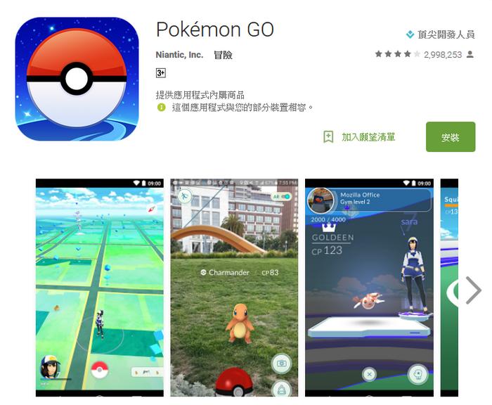 Pokemon go 下載 台灣區開放01
