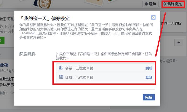 關閉 臉書Facebook 我的這一天02