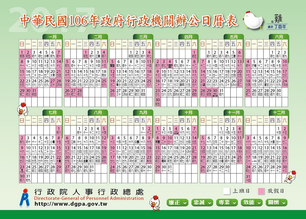 2014年行事曆-1-正面縮97%