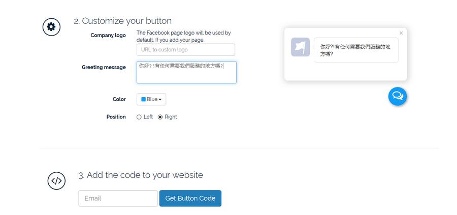 打造專屬網站客服系統 WhatsHelp.io03