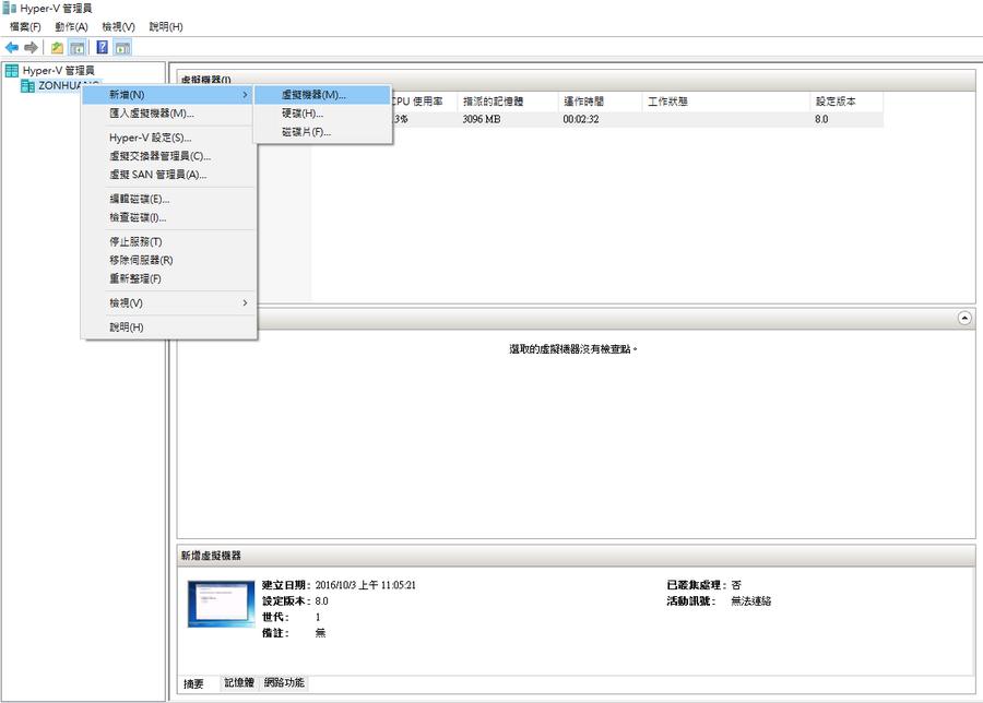 Win10內建虛擬電腦 教學00