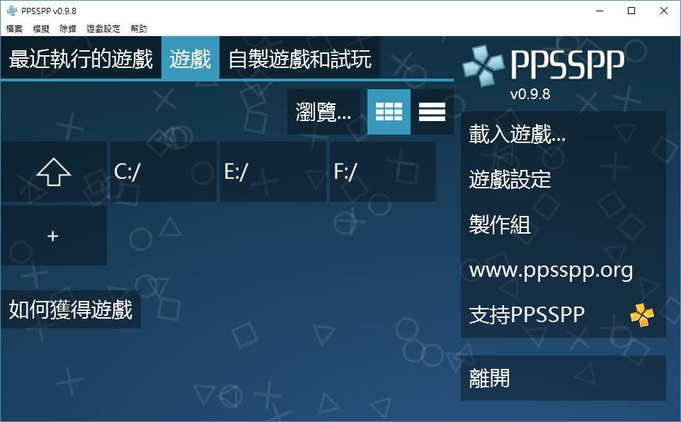 PSP 模擬器工具 PPSSPP01