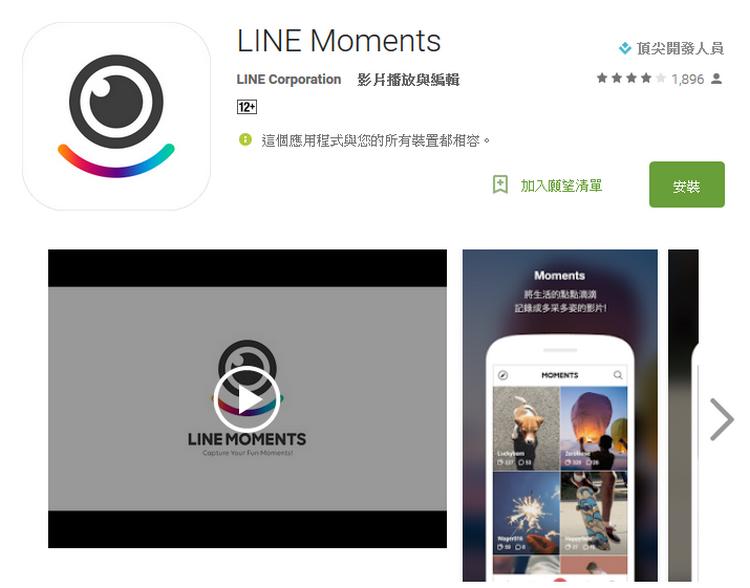 影片社群分享 LINE Moments01